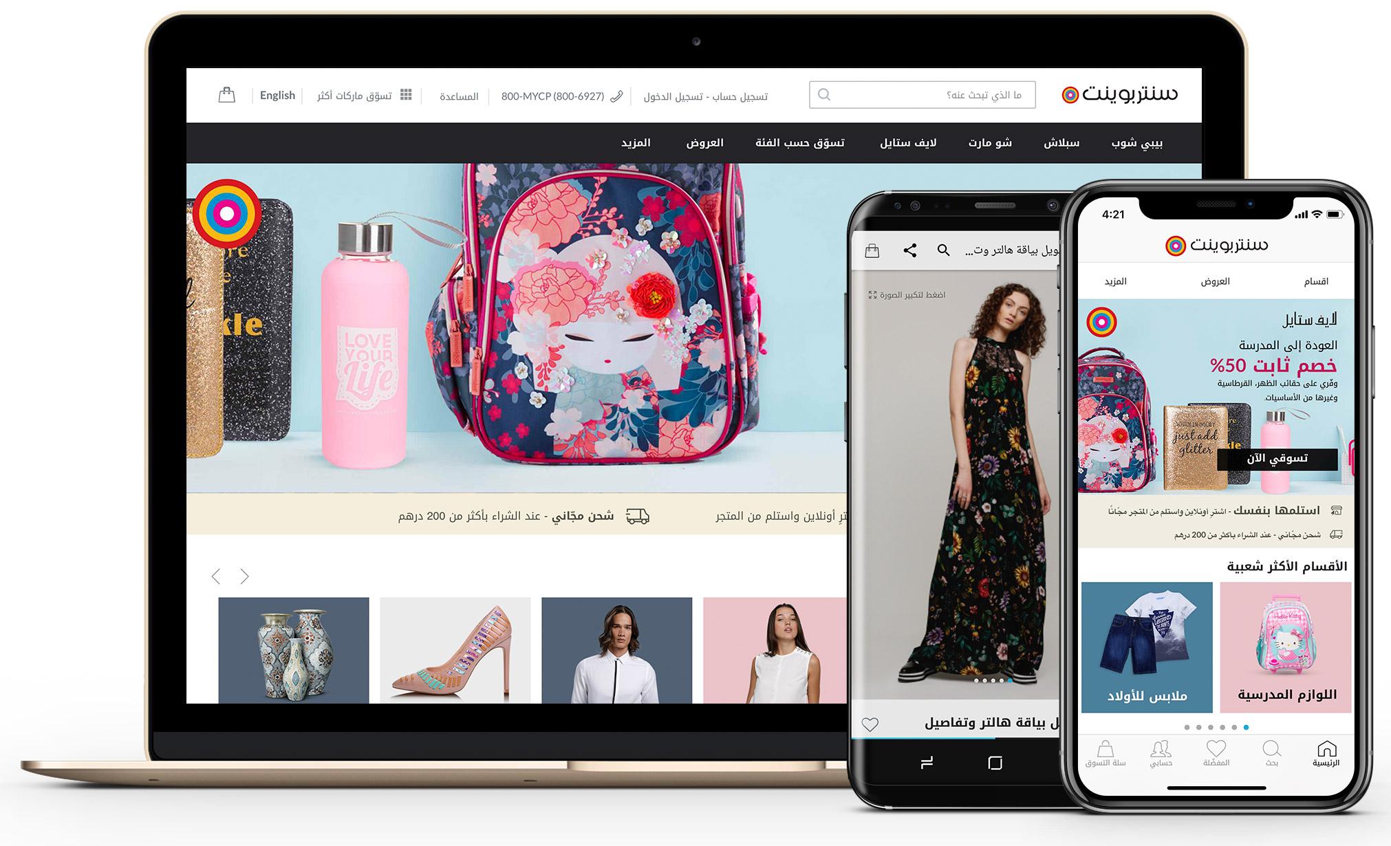 تسوّق منتجاتنا عبر الإنترنت
